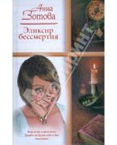 Картинка к книге Анна Зотова - Эликсир бессмертия