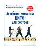 Картинка к книге Яншен - Лечебная гимнастика. Цигун для сосудов (+ DVD)
