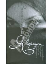 Картинка к книге Эльчин Сафарли - Я вернусь...