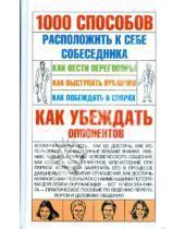 Картинка к книге Николаевич Игорь Кузнецов - 1000 способов расположить к себе собеседника