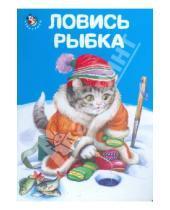 Картинка к книге Игорь Антропов - Неваляшка: Ловись рыбка