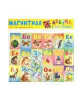 Картинка к книге Магнитная азбука - Магнитная азбука в картинках