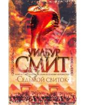 Картинка к книге Уилбур Смит - Седьмой свиток (цветная)