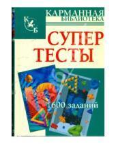 Картинка к книге Филип Картер Кен, Рассел - Супертесты: 1600 заданий