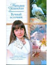 Картинка к книге Львовна Татьяна Успенская - Вечный источник