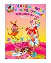 Картинка к книге Викторовна Светлана Пятак - Читаю слова и предложения. Для детей 6-7 лет. Часть 1