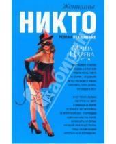 Картинка к книге Маша Царева - Женщины Никто