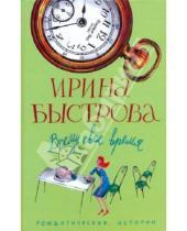 Картинка к книге Ирина Быстрова - Всему свое время