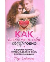 Картинка к книге Раифовна Роза Сябитова - Как влюбить в себя кого угодно. Секреты мужчин, которые должна знать каждая женщина