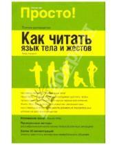 Картинка к книге Питер Андерсен - Как читать язык тела и жестов
