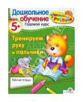 Картинка к книге Т. Давыдова - УМНЫЙ ребёнок 5+. Тренируем руку и пальчики