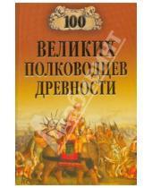 Картинка к книге Васильевич Алексей Шишов - 100 великих полководцев древности