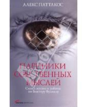 Картинка к книге Алекс Паттакос - Пленники собственных мыслей. Смысл жизни и работы по Виктору Франклу