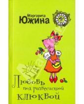 Картинка к книге Эдуардовна Маргарита Южина - Любовь под развесистой клюквой