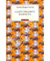 Картинка к книге Анна Берсенева - Азарт среднего возраста