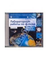 Картинка к книге Электронное учебное издание - Лабораторные работы по физике. 10 класс (CDpc)