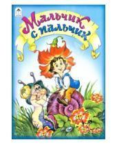 Картинка к книге Сказки - Мальчик с пальчик
