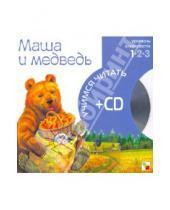 Картинка к книге Учимся читать - Маша и медведь (книга+CD)