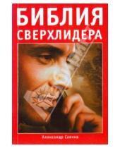 Картинка к книге Александр Саенко - Библия сверхлидера: Как развить сверхспособности