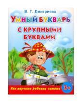 Картинка к книге Геннадьевна Валентина Дмитриева - Умный букварь с крупными буквами. Как научить ребенка читать.