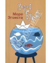 Картинка к книге Хорхе Букай - Море Эгоиста