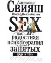 Картинка к книге Игорь Незовибатько Григорьевич, Александр Свияш - Секс как радостная психотерапия для очень занятых дядь и тёть