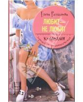Картинка к книге Елена Рахманова - Любит - не любит