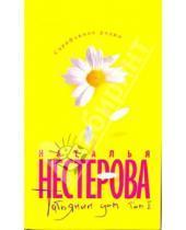 Картинка к книге Владимировна Наталья Нестерова - Татьянин дом. Том 2