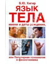 Картинка к книге АСТ - Язык тела, имени и даты рождения или Популярная психология и физиогномика