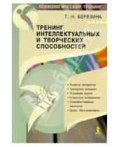 Картинка к книге Николаевна Татьяна Березина - Тренинг интеллектуальных и творческих способностей. Йога интеллекта