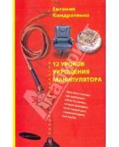 Картинка к книге Александровна Евгения Кондратенко - Двенадцать уроков укрощения манипулятора