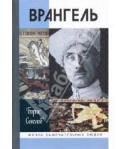 Картинка к книге Вадимович Борис Соколов - Врангель