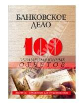 Картинка к книге Юрьевич Олег Свиридов - Банковское дело: 100 экзаменационных ответов