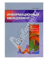 Картинка к книге Николаевич Владимир Гулин - Информационный менеджмент. Учебный комплекс