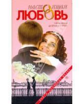 Картинка к книге Планета людей - Настоящая любовь. Тайны любви до брака и в браке.