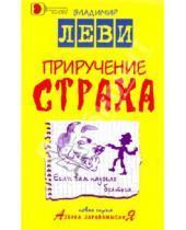Картинка к книге Львович Владимир Леви - Приручение страха