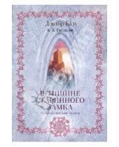 Картинка к книге Владимирович Андрей Гнездилов - В тишине старинного замка