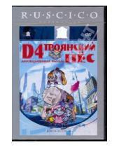 Картинка к книге Леонардо Ли - D4 - Троянский пес (DVD)