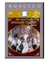 Картинка к книге Борис Рыцарев - На златом крыльце сидели... (DVD)