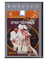 Картинка к книге Сергеевич Никита Михалков - Очи черные (DVD)