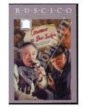 Картинка к книге Сергей Урсуляк - Сочинение ко Дню Победы (DVD)