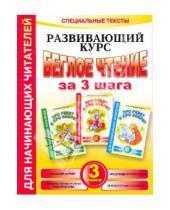 Картинка к книге Владимировна Анна Красницкая - Развивающий курс. Беглое чтение за 3 шага (3 книги)