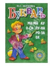 Картинка к книге Сергеевна Надежда Жукова - Букварь