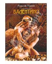 Картинка к книге Кен Расселл - Валентино (DVD)