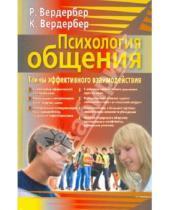 Картинка к книге Кэтлин Вердербер Рудольф, Вердербер - Психология общения. Тайны эффективного взаимодействия