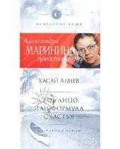 Картинка к книге Магомедович Хасай Алиев - Свое лицо, или Формула счастья