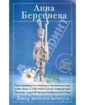 Картинка к книге Анна Берсенева - Ловец мелкого жемчуга