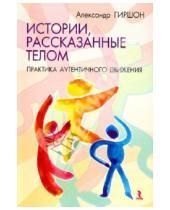Картинка к книге Ефимович Александр Гиршон - Истории, расказанные телом. Практика Аутентичного Движения