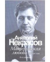 Картинка к книге Александрович Анатолий Некрасов - Материнская любовь