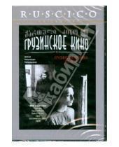Картинка к книге Фильмы - Грузинская хроника XIX века (DVD)